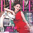 Elle Taïwan